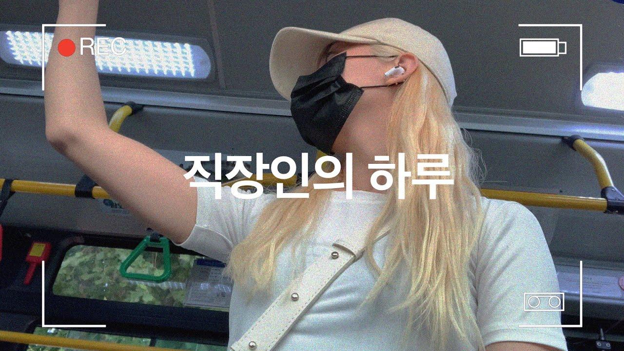 서울근교 드라이브, 쇼핑 미니하울, 집밥 먹으려고 노력하기, 애플워치 언박싱⌚️일하는 6월 한달기록