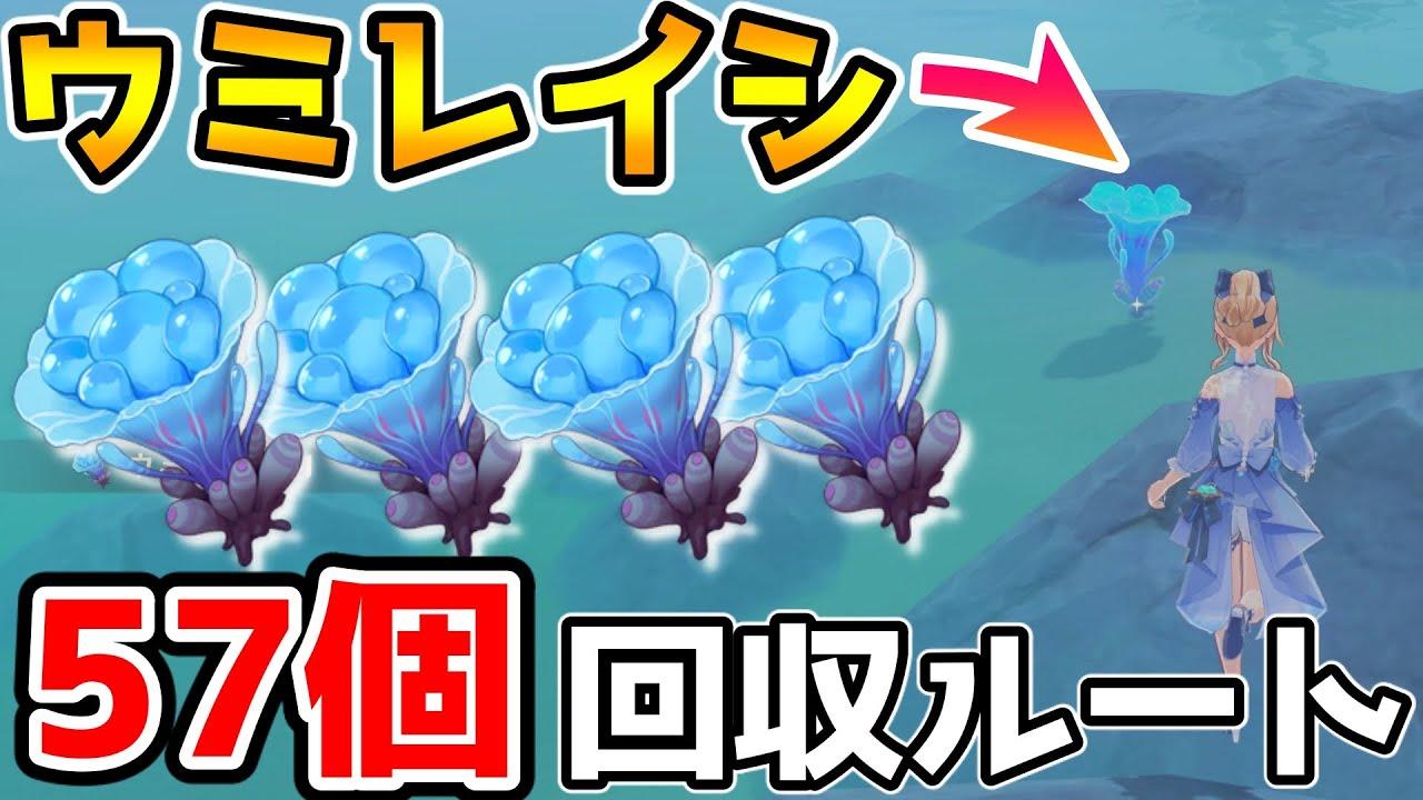 【原神】新特産品「ウミレイシ」の57個回収ルート(Sea Ganoderma Locations)【Genshin Impact/げんしん】