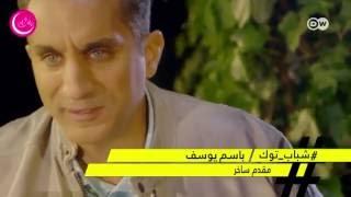 #T#Tباسم يوسف: