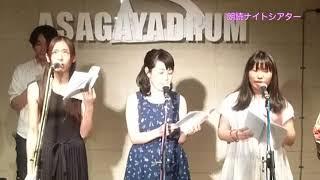 2017年08月12日 朗読ナイト294話にて上演 朗読ナイトシアター スクリー...