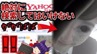 【閲覧注意】Yahoo!で「ががばば」と検索したらうp主が死んだ…【ゆっくり茶番】 ががばば 検索動画 3
