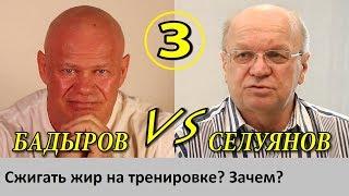Жиросжигание по-Селуянову - ошибка!