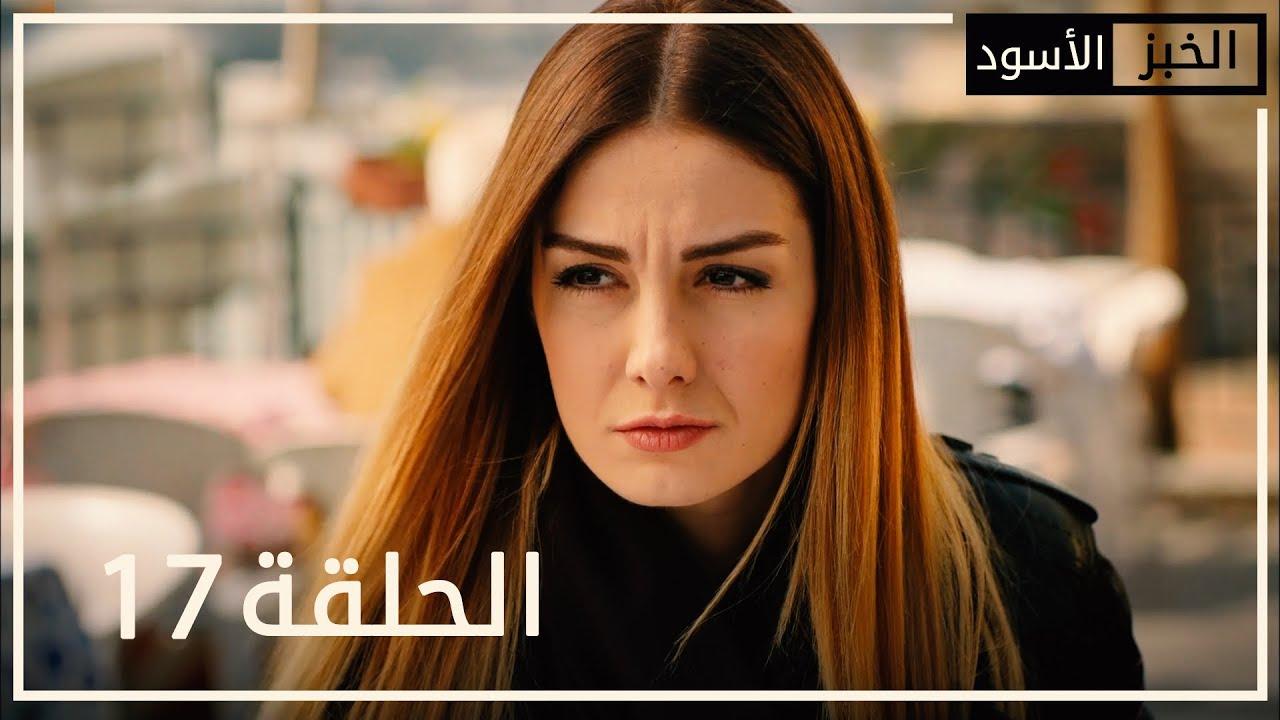 الخبز الأسود   الحلقة 17   atv عربي   Kara Ekmek