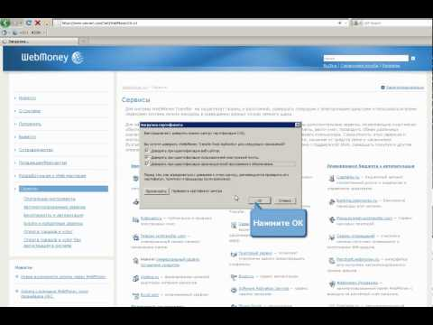 WebMoney Keeper Light: Установка корневого сертификата
