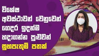 ගෙදර ඉදන්ම හදාගන්න පුළුවන් සුභපැතුම් පතක් | Piyum Vila | 15 - 09 - 2021 | SiyathaTV Thumbnail