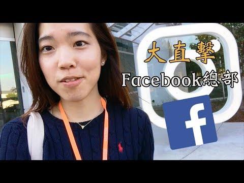 簡直遊樂園 Facebook美國總部大直擊!|GF日常