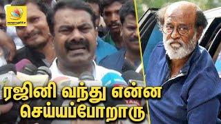 ரஜினி வந்து என்ன செய்யப்போறாரு | Seeman critizes Rajini's political entry | Angry Speech
