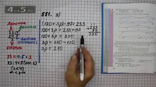 Упражнение 551 Вариант Д.  Математика 5 класс Виленкин Н.Я.