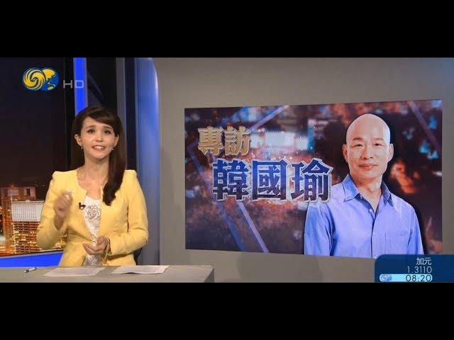 台灣一周重點2018.11.04 偉大的高雄人民覺醒!選韓國瑜,高雄才會好!