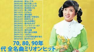 70's 80's 90's J-POP Best - 70 80 90年代 J-POP名曲集 【超・高音質】邦楽7080 90年代ヒットソングメドレー J-POP 70s 80s 90s