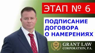 видео Договор о намерении заключить договор аренды нежилого помещения