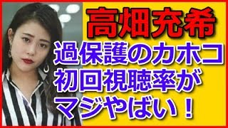 高畑充希(たかはたみつき)主演『過保護のカホコ』初回視聴率が脅威す...