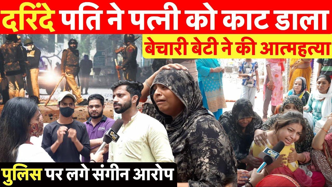 दिल्ली के मंगोलपुरी में रूह कंपाने वाला मामला, दरिंदे पति ने पत्नी का किया मर्ड'र ~ Mangolpuri News