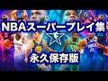 【NBA】【バスケ】スーパープレイ集、永久保存版