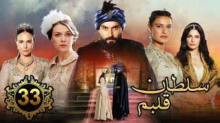 Soltane Ghalbam - Episode 33   سریال جدید سلطان قلبم - قسمت 33