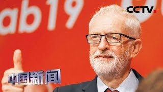 [中国新闻] 英国最高法院裁定首相要求议会休会违法 英议会下院将于25日恢复正常工作 | CCTV中文国际