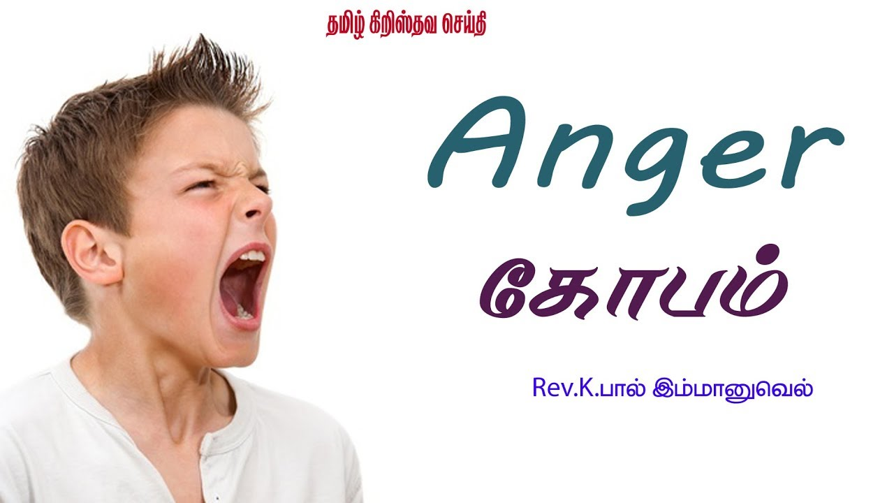 Overcoming anger through the word of God | Tamil Christian Message | Bible  Sermon | Tamil
