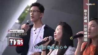 """民歌40年 """"鄉愁四韻""""台灣‧一段特定時代 TVBS看板人物 20150816 (2/3)"""