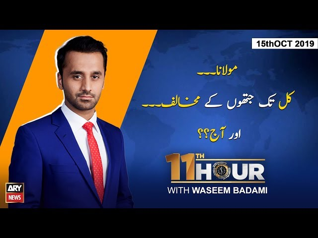 11th Hour | Waseem Badami | ARYNews | 15 October 2019