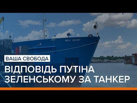 Відповідь Путіна Зеленському
