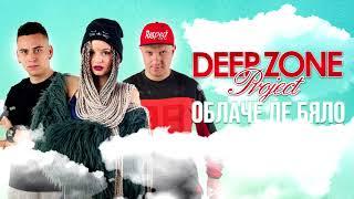 DEEP ZONE Project - Облаче Ле Бяло (Oblache Le Bialo) - audio
