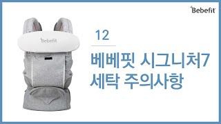 베베핏 시그니처7-세탁전 필수 체크 리스트!