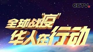 [中国新闻] 总台央视中文国际频道:聚焦疫情 服务全球华语受众 | 新冠肺炎疫情报道