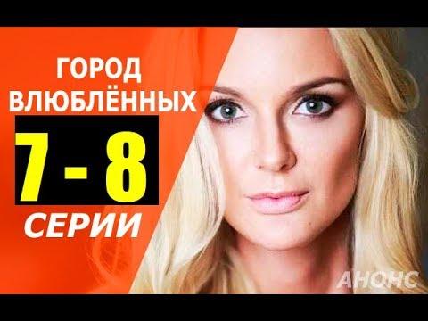 ГОРОД ВЛЮБЛЁННЫХ 7,8СЕРИЯ (сериал 2019). Анонс и дата выхода