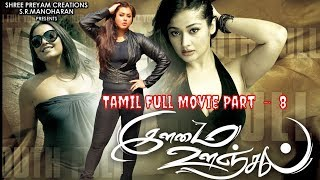 Ilamai Oonjal Tamil  movie | Romantic Thriller Tamil Full Movie Part  - 8