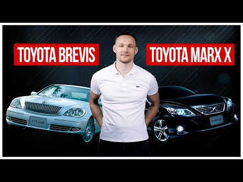Обзор TOYOTA BREVIS   MARX X второго поколения. Отличные городские седаны.