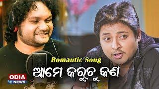 Aame Karuchu Kana A Romantic Song by Humane Sagar | Malaya Mishra