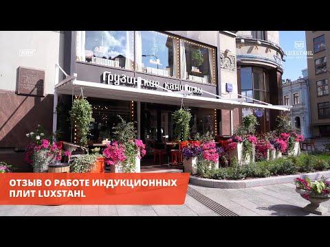 Отзыв о работе индукционных плит Luxstahl шеф-повара ресторана «Грузинские каникулы», Кузнецкий мост