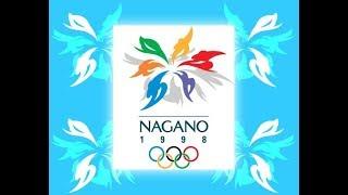 Зимние Олимпийские Игры. Нагано 1998.