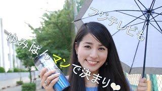 永島優美アナって・・・やっぱりアナウンサーに必要な物はこれだね! お...