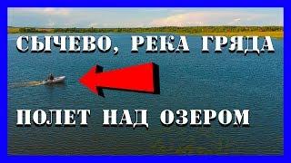 Поселок Сычево, полет над озером, река Гряда, квадрокоптер dji spark, тестовый полет, видео.