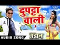 Gunjan Singh का NEW सबसे रोमांटिक गाना 2018 - Dupatta Wali - Udaan - Bhojpuri Hit Songs 2018 New