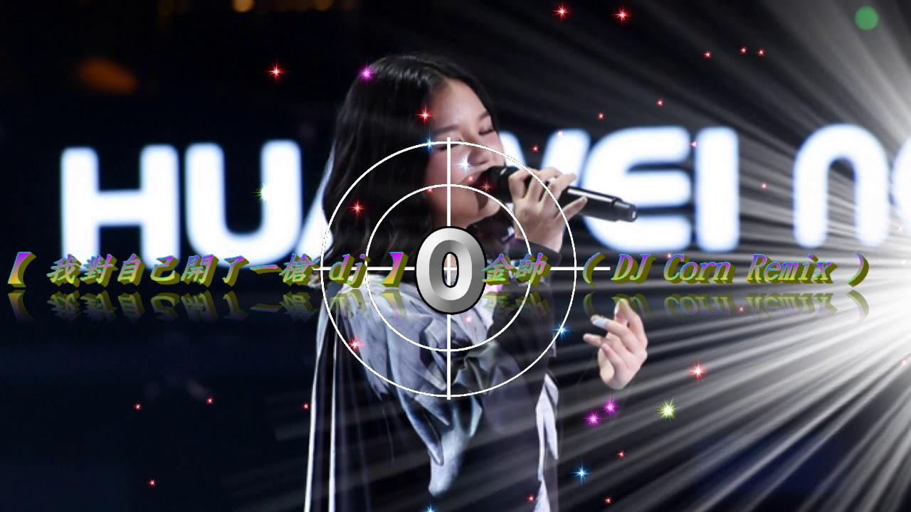【 我對自己開了一槍 dj 】 金帥 ( DJ Corn Remix ) - YouTube