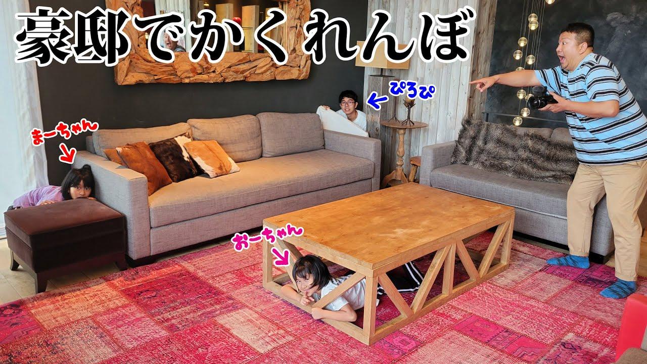 3泊4日!北海道家族旅行♪大豪邸でかくれんぼ!himawari-CH