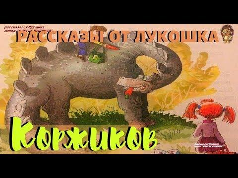 КОРЖИКОВ | Рассказ | Сергей Георгиев | Аудио рассказ | Рассказы для детей | Аудиокнига