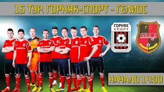 Hirnyk-Sport vs Helios full match