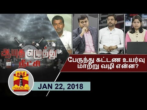 22/01/2018 Ayutha Ezhuthu Neetchi : What is the Alternate Solution for  Bus Fare Hike? | Thanthi TV