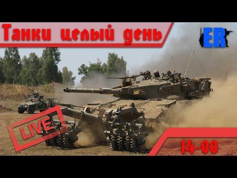 World of Tanks целый день
