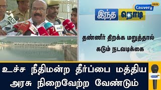 Centre should implement SC's judgement in cauvery issue: Jayakumar | Cauvery Management Board
