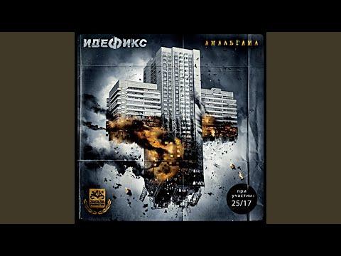 Карусель (feat. 25/17)