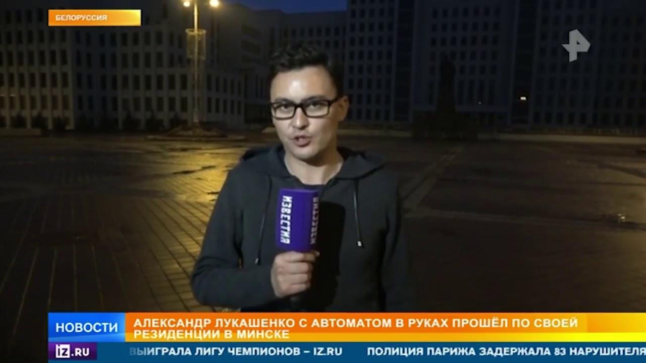 С автоматом в руках: Как Лукашенко мониторил ситуацию в день протестов