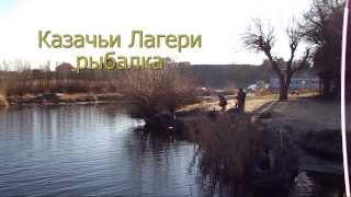 видео казачьи лагеря херсонская область