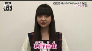 第2回AKB48グループドラフト会議 候補者密着映像 #2 荻野由佳 プロフィール映像 / AKB48[公式]