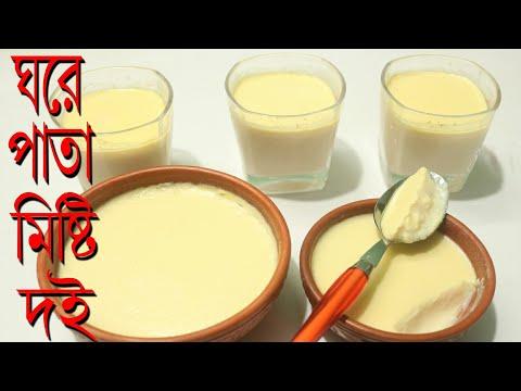 ঘরেপাতা মিষ�টি দই    �ক ঘণ�টাই চ�লায় মিষ�টি দই বানানোর সহজ পদ�ধতি    Mishti Doi/Dahi Recipe, Sweet