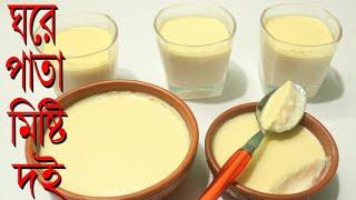 ঘরেপাতা মিষ্টি দই || এক ঘণ্টাই চুলায় মিষ্টি দই বানানোর সহজ পদ্ধতি || Mishti Doi/Dahi Recipe, Sweet