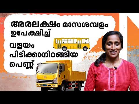 അരലക്ഷം മാസശമ്പളം ഉപേക്ഷിച്ച് വളയം പിടിക്കാനിറങ്ങിയ പെണ്ണ് | Lady Driver | Deepa Joseph
